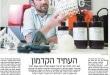 the3dzone.co.il מגזין ההדפסה בתלת מימד 3d printing