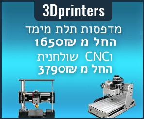 מקורי the3d.zone מגזין הדפסת תלת מימד 3D Printing BD-38